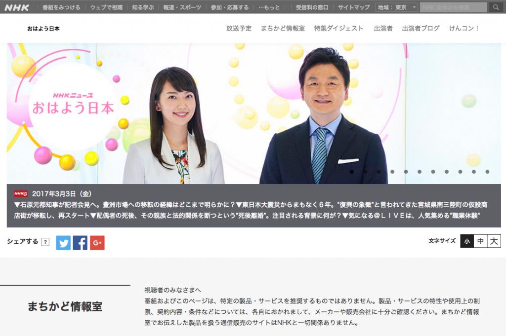 NHK-machikadoj