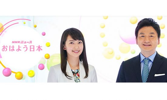 NHK-ohayonippon