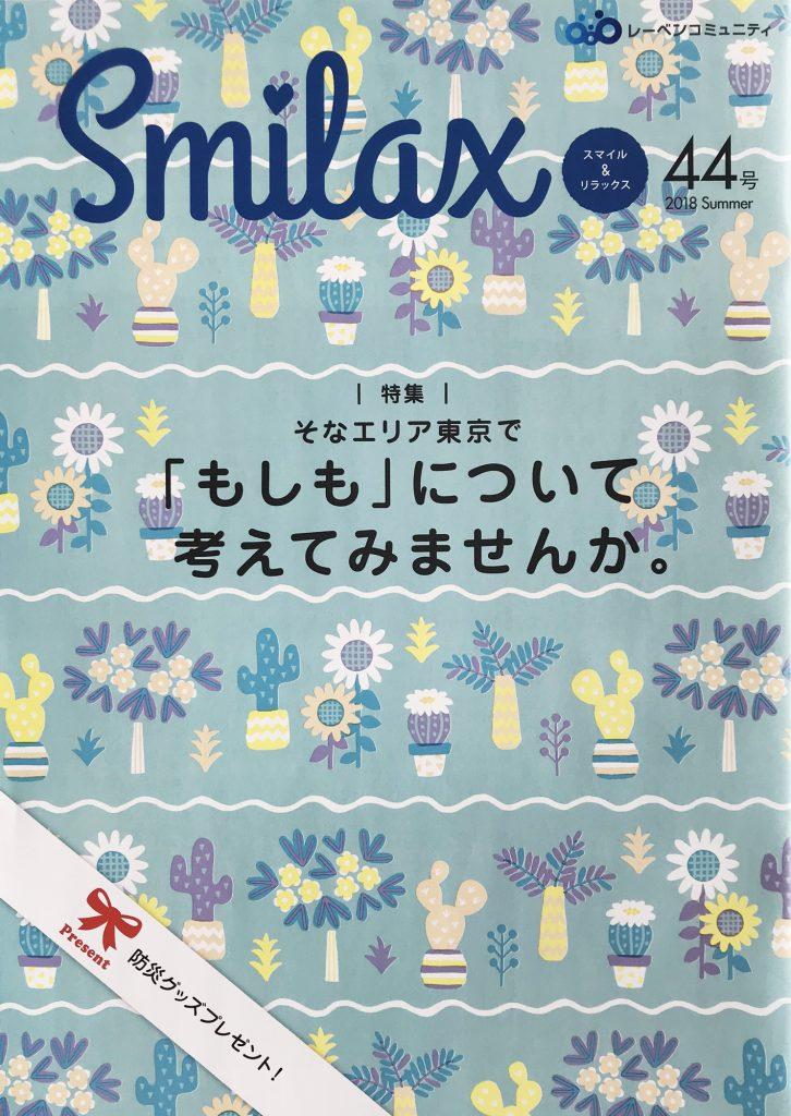 smilax1