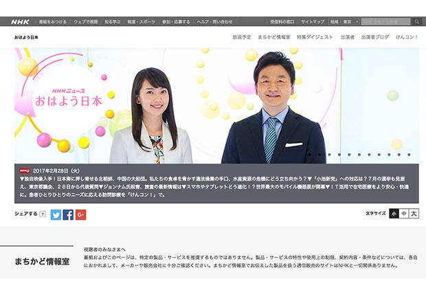 NHK-ohayonippon2
