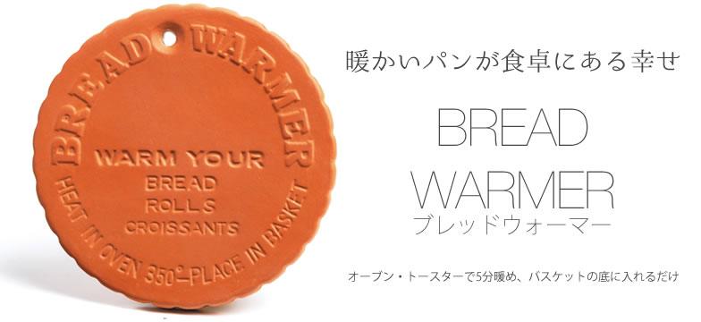 【Products】テラコッタブレッドウォーマー