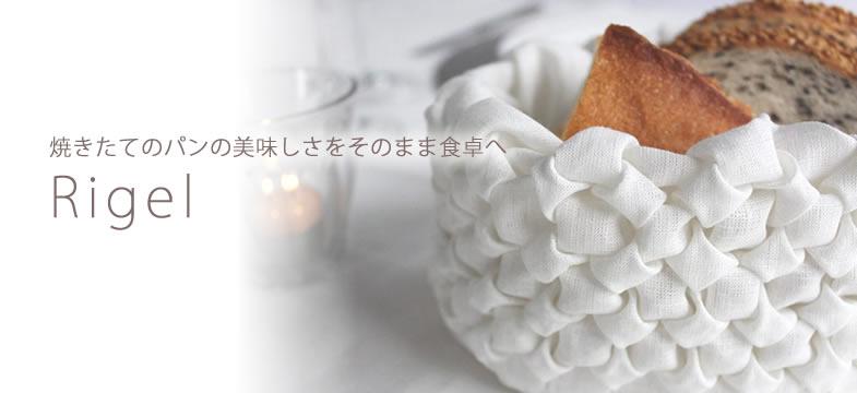 【Topics】ヘンプブレッドバスケットは何故やきたてのパンを美味しく保てるの?
