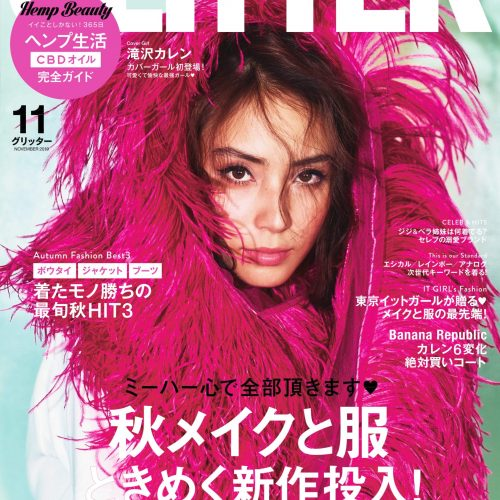 【Press】GLITTER  11月号に掲載されました