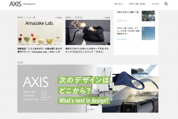 AXIS Web Magazineに掲載していただきました